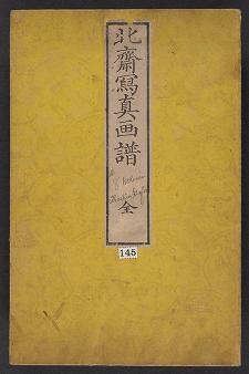 "Cover of ""Hokusai shasin gafu"""