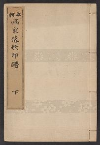 Cover of Honchol, gaka rakkan inpu