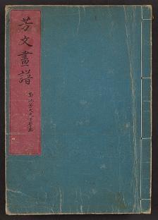 "Cover of ""Hōbun gafu"""