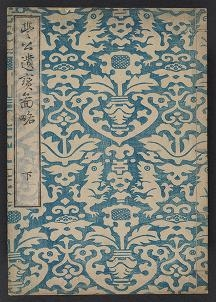 "Cover of ""Hōkō ihō zuryaku"""