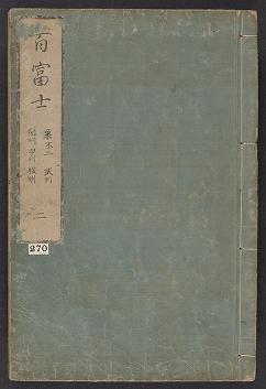 "Cover of ""Hyaku Fuji"""