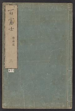 """Cover of """"Hyaku Fuji v. 3"""""""