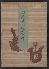 """Cover of """"Hyakunin isshu shōsei shō"""""""