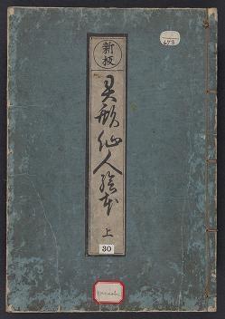 "Cover of ""Igyō sennin-zukushi"""