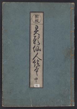 Cover of Igyol, sennin-zukushi
