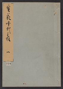 """Cover of """"Ikebana chiyo no matsu"""""""