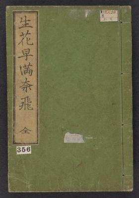 "Cover of ""Ikebana hayamanabi v. 1"""