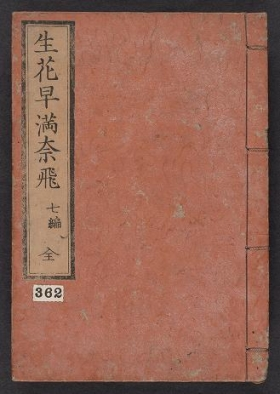 Cover of Ikebana hayamanabi
