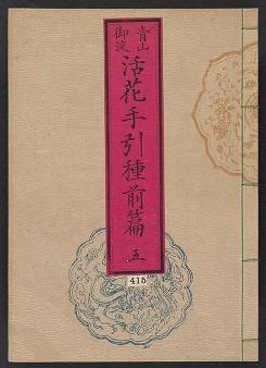 """Cover of """"Ikebana tebikigusa v. 5"""""""