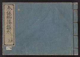 """Cover of """"Imayō kushi kiseru hinagata v. 1"""""""