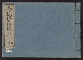 """Cover of """"Imayō kushi kiseru hinagata"""""""