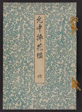 """Cover of """"Inchū-ryū sōka kagami"""""""