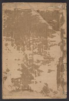 """Cover of """"Issō hyakutai"""""""