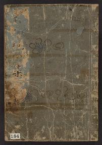 """Cover of """"Itako zekku Shū"""""""