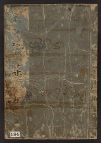 Cover of Itako zekku Shul,