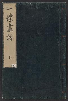 "Cover of ""Itchō gafu v. 1"""