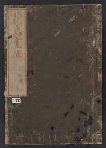 """Cover of """"Kachō gaden"""""""