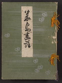 "Cover of ""Kachō gafu"""