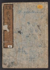 "Cover of ""Kachō shashin zui v. 1"""
