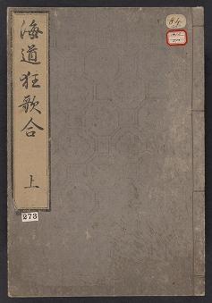 """Cover of """"Kaidō kyōka awase"""""""