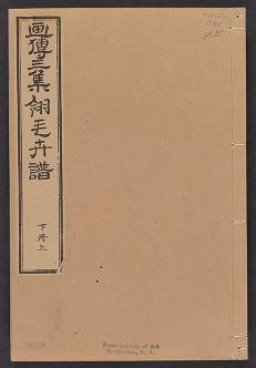 "Cover of ""Kaishien gaden v. 3, pt. 3"""