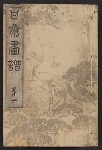 "Cover of ""Kansai gafu"""