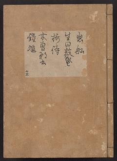 "Cover of ""[Kanze-ryū utaibon"""