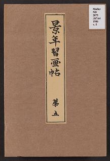"Cover of ""Keinen shūgajō v. 5"""