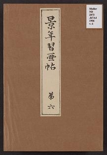 "Cover of ""Keinen shūgajō v. 6"""