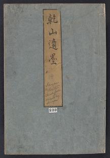 "Cover of ""Kenzan iboku"""