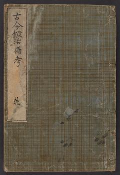 Cover of Kokon kaji bikol,