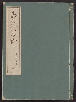 Cover of Kono hana
