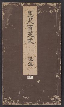 """Cover of """"Konpon ikebana hyakkashiki v. 2"""""""
