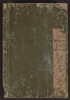 "Cover of ""Koshū gafu"""