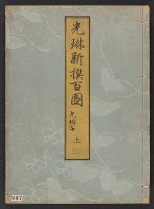 "Cover of ""Kōrin shinsen hyakuzu"""