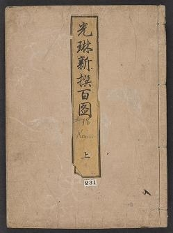 "Cover of ""Kōrin shinsen hyakuzu v. 1"""
