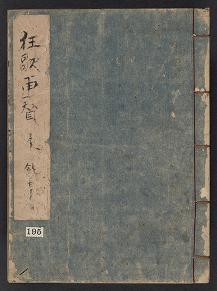 """Cover of """"Kyōka gasanshū"""""""