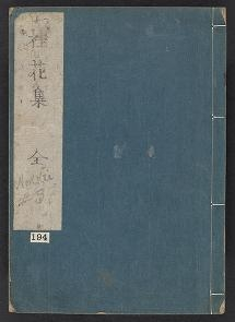 "Cover of ""Kyōka Keikashū"""