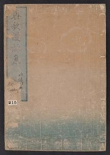 """Cover of """"Kyōka man'eishū"""""""