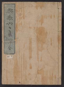 "Cover of ""Kyōka rokurokushū"""