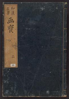 "Cover of ""Meihitsu gahō"""