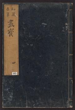 "Cover of ""Meihitsu gahō v. 4"""