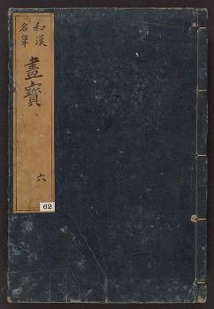 "Cover of ""Meihitsu gahō v. 6"""