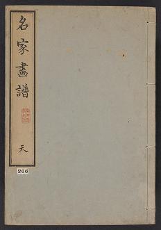 Cover of Meika gafu