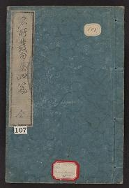 """Cover of """"Meisho hokkushū v. 4"""""""