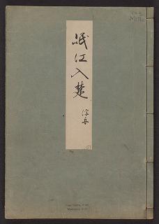"Cover of ""Minko nisso : [Genji monogatari shushaku]"""