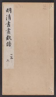 """Cover of """"Min Shin shoga kanpu v. 1, pt. 1"""""""