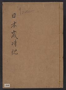 """Cover of """"Nihon saijiki kyōkashū"""""""