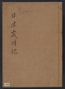 "Cover of ""Nihon saijiki kyōkashū"""