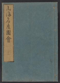 """Cover of """"Nihon sankai meisan zue"""""""